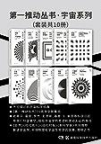 第一推动丛书·宇宙系列(套装共10册)