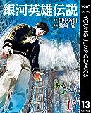 銀河英雄伝説 13 (ヤングジャンプコミックスDIGITAL)