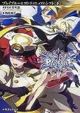BLAZBLUE―ブレイブルー―4  コンティニュアムシフト〈下〉 (富士見ドラゴンブック)