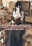 ビブリア古書堂の事件手帖5 ~栞子さんと繋がりの時~ (メディアワークス文庫)