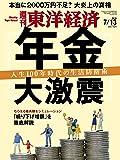 週刊東洋経済 2019年7/13号(年金大激震) [雑誌]