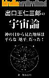 出口王仁三郎の宇宙論 ~神の目から見た地球は平らな「地平」だった!