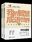 """中国成语大会·我的智慧成语世界1-2(全二册)(《中国成语大会》官方独家授权,入选国家新闻出版广电总局""""大众喜爱的50种图书"""")"""