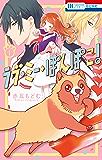 ラブ・ミー・ぽんぽこ! 1 (花とゆめコミックス)