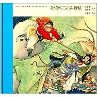 中国连环画名家名作系列:孙悟空三打白骨棈