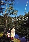 かもめ食堂 [DVD]