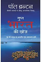 Gupt Bharat ki Khoj (Hindi Edition) Kindle Edition