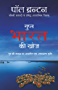 Gupt Bharat ki Khoj (Hindi Edition)
