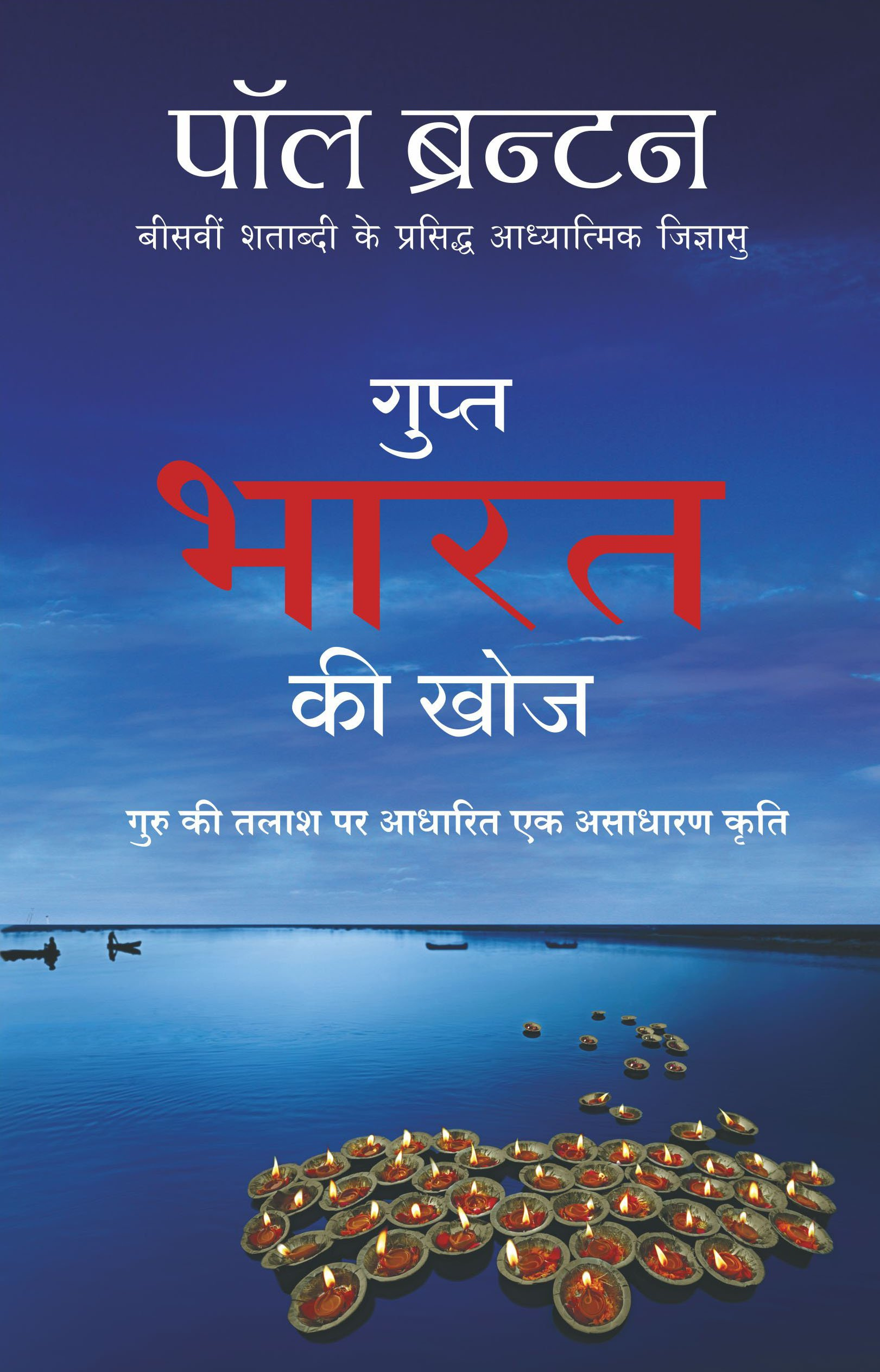 Bharat Ek Khoj Book In Hindi
