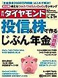 週刊ダイヤモンド 2019年 6/29号 [雑誌] (投信&株で作る じぶん年金 実践編)