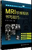 MRI诊断报告书写技巧 (影像报告书写一点通)
