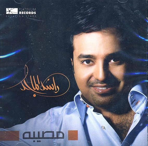 Mousiba (Disaster) by Rashed Al Majed: Amazon.co.uk: Music
