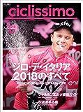 ciclissimo(チクリッシモ)No.57 2018年8月号