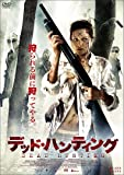 デッド・ハンティング [DVD]