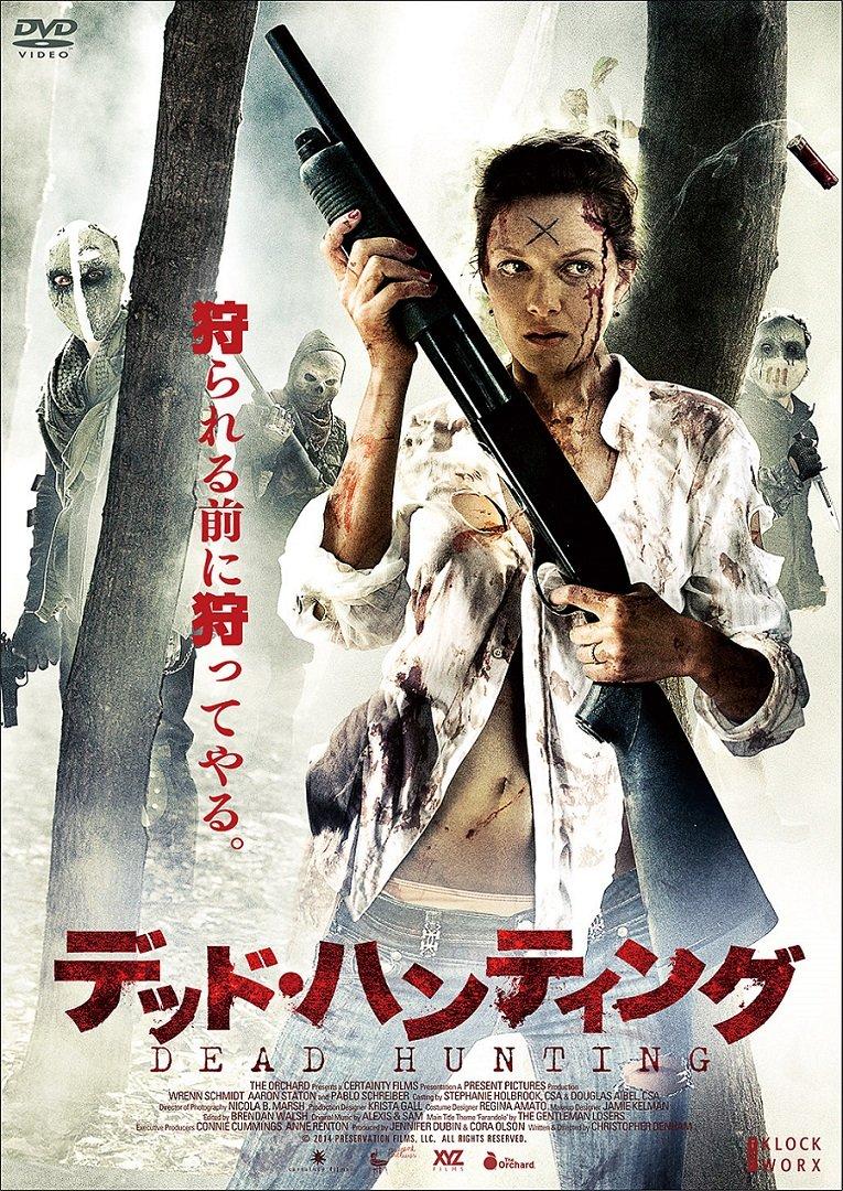 デッド・ハンティング -DVD-