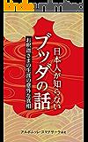 日本人が知らないブッダの話 ― お釈迦さまの生涯の意外な真相
