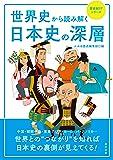 世界史から読み解く 日本史の深層 (歴史BESTシリーズ)