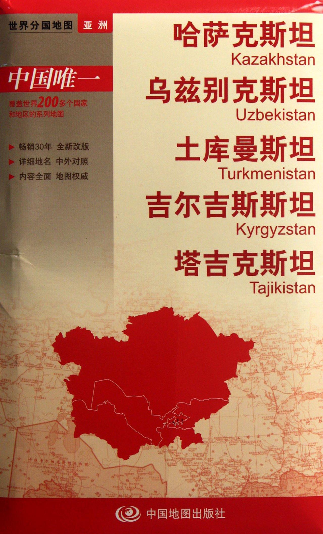 World sub-national map Asia: Uzbekistan. Kazakhstan. Turkmenistan Kyrgyzstan Tajikistan (boxed folding version)(Chinese Edition) pdf