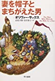 妻を帽子とまちがえた男 (ハヤカワ・ノンフィクション文庫)