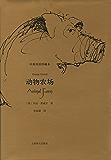 动物农场(中英双语珍藏本) (乔治·奥威尔作品中英双语珍藏本)