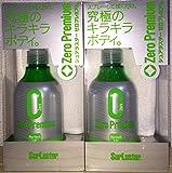 シュアラスター コーティング剤(2本セット) [高耐久・撥水] ゼロプレミアム 280ml SurLuster S-99
