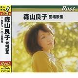 森山良子 愛唱歌集 ベスト TFC-12014