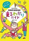 平成29年告示保育所保育指針まるわかりガイド: ここが変わった!