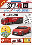 NISSAN GT-R(R35) PAPER CRAFT 第1弾 (魔法のペーパークラフトシリーズ)