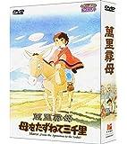 母をたずねて三千里 コンプリート DVD-BOX (全52話,1300分) 世界名作劇場 アニメ ははをたずねてさんぜんり [DVD] [Import] [PAL, 再生環境をご確認ください]