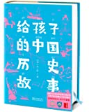 作家榜经典:给孩子的中国历史故事(2017插图珍藏本)