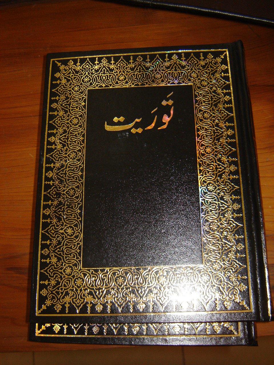 Pentateuch In Urdu Language Torah Bible Society 9789692507332 Amazon Books