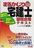 まるかじり宅建士 最短合格テキスト 2018年度 (まるかじり宅建士シリーズ)