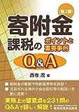 寄附金課税のポイントと重要事例Q&A (第2版)