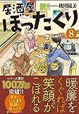居酒屋ぼったくり〈8〉 (アルファポリス文庫)