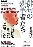 NHKカルチャーラジオ 文学の世界 俳句の変革者たち―正岡子規から俳句甲子園まで (NHKシリーズ)