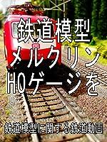 鉄道模型 メルクリン HOゲージを。 鉄道模型に関する鉄道動画。