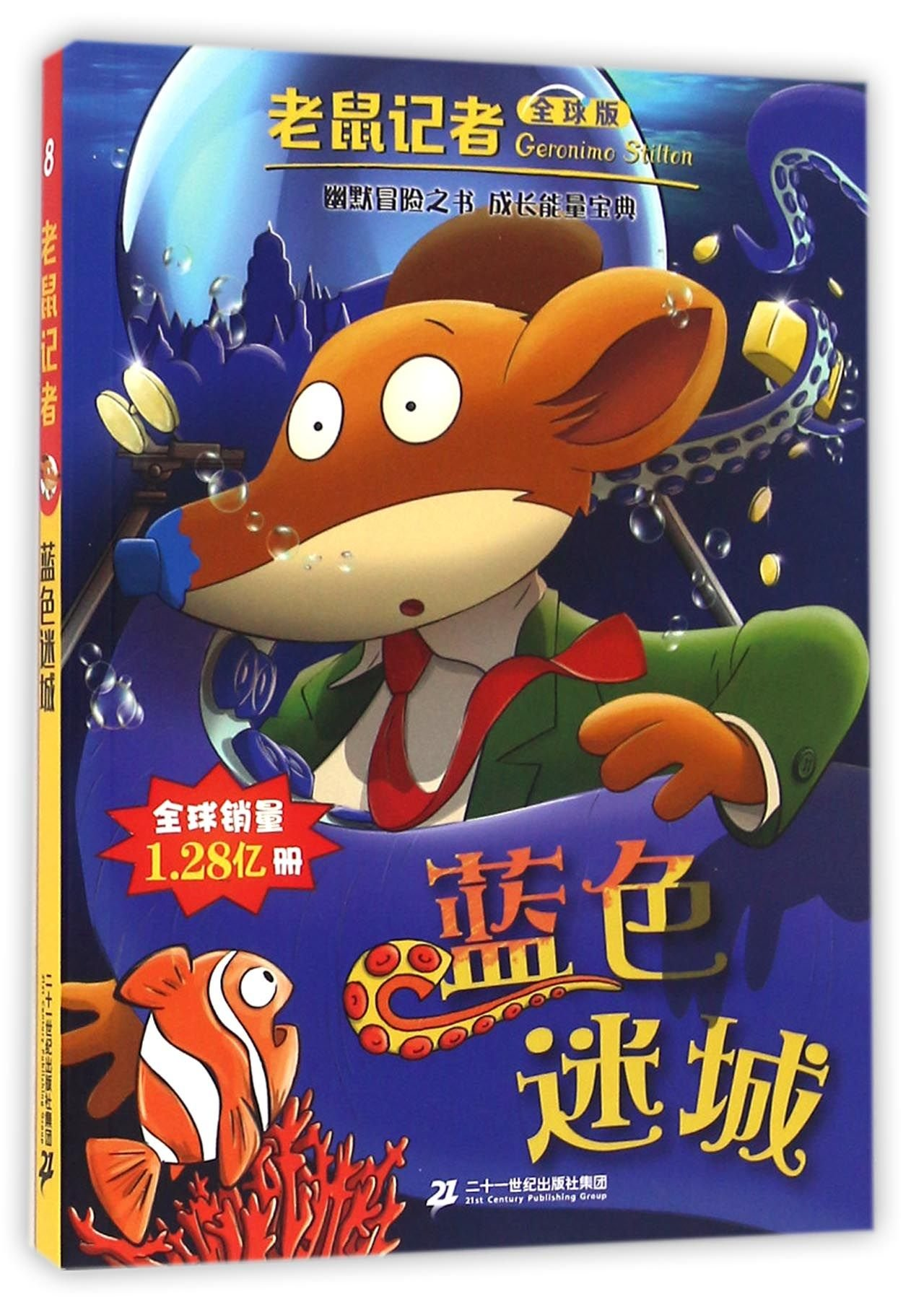 Download Lost Blue City (Global Edition)/Mice Reporters (Chinese Edition) pdf