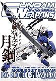 ガンダムウェポンズ 機動戦士ガンダム鉄血のオルフェンズ 月鋼 編 (ホビージャパンMOOK 783)