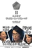 哲子の部屋 Ⅱ: 人はなぜ学ばないといけないの?