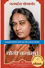 Autobiography of a Yogi (Marathi) (Marathi Edition) Kindle Edition