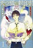 天つ狐と封印詩(1) (Gファンタジーコミックス)