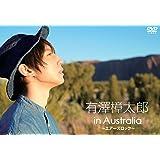 有澤樟太郎 in Australia 〜エアーズロック〜 [DVD]