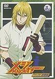 「メジャー」アメリカ!挑戦編 3rd. inning [DVD]