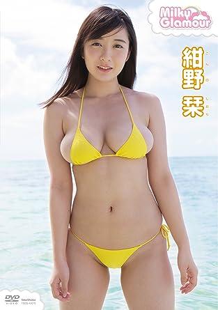 Amazon.co.jp | 紺野栞 ミルキー...