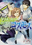 ダブルクロス The 3rd Edition リプレイ・コスモス(3)この宙に誓って (富士見ドラゴンブック)