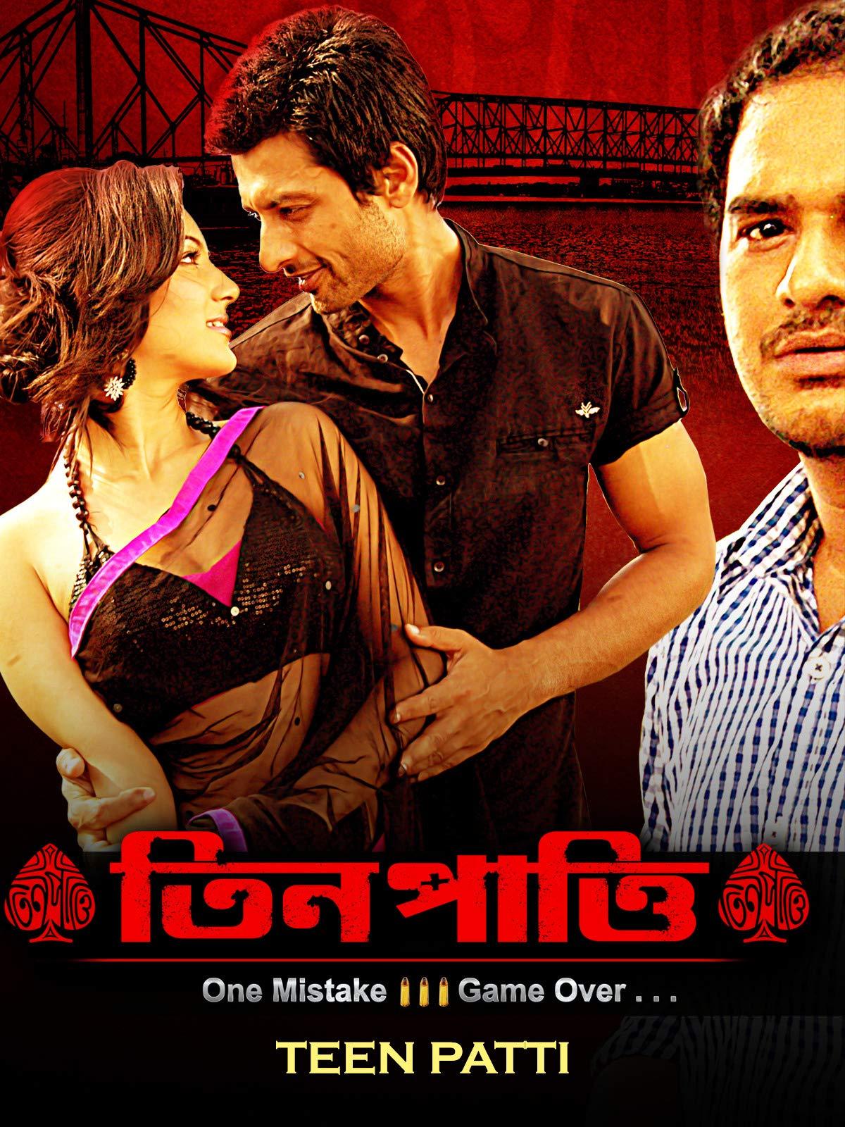 Teen Patti (2020) Bengali Movie 720p HDRip 700MB Download