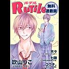 ルチル【無料連載版】 (バーズコミックス ルチルコレクション)