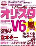 オリ☆スタ 2013年 2/25号 [雑誌]
