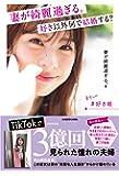 【Amazon.co.jp 限定】妻が綺麗過ぎる。 好き以外何で結婚する? 妻直筆サイン入り妻写真ポストカード付(抽選番号入り)