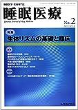 睡眠医療 8ー2―睡眠医学・医療専門誌 特集:生体リズムの基礎と臨床